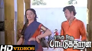 Madura Marikkozhunthu... Tamil Movie Songs - Enga Ooru Pattukaran [HD]