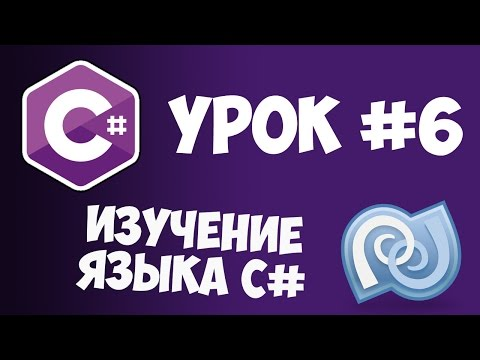 Уроки C# (C sharp) | #6 - Условные операторы