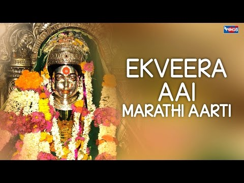 Devichi  Aarti - Prayer In Marathi - Devotional Song video