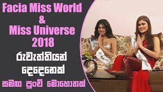 Piyum Vila | Facia Miss World & Miss Universe 2018 | 04-10-2018
