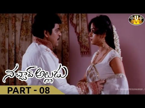 Nacchav Alludu Telugu Full Movie || Part 8/12 || Ali, Suprena