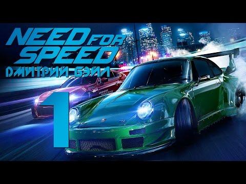 Прохождение Need For Speed 2015 — Часть 1: Стритрейсер Бэйл