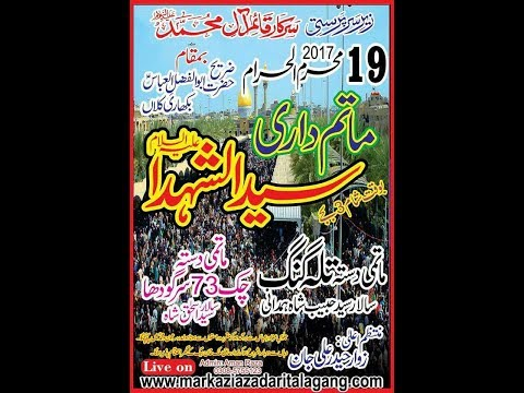 Live 19 muharram jaloos barmakan khan baig Bikhari Kalan {Chakwal} 2017