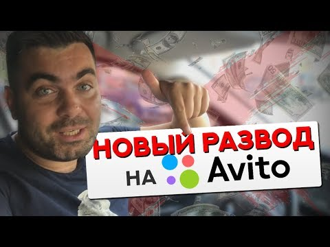 Срочно!!! Новая схема развода на задаток на Avito! Смотреть всем!