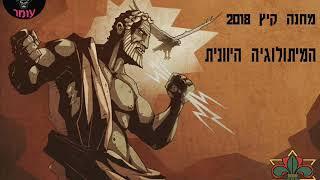 ג'ינגל מחנה קיץ 2018- המיתולוגיה היוונית
