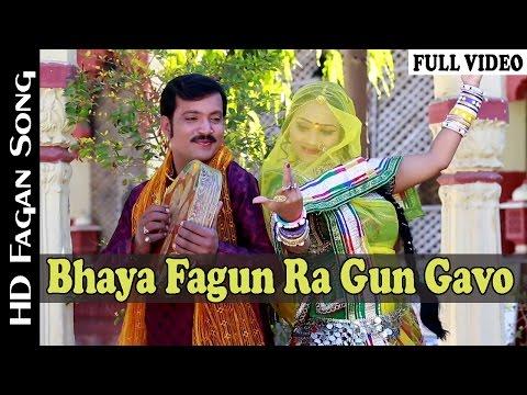 Marwadi Chang Fagan Song 2015 | Bhaya Fagun Ra Gun Gavo Full Video Song | Rajasthani New Holi Song video