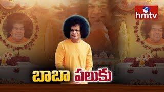 Sathya Sai Baba Speaks From Photo | Devotees Face To Face With hmtv