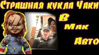 Страшная кукла Чаки в МакАвто Пранк