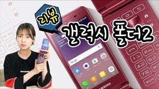 """[리뷰] """"오타 없는 스마트폰이라고?"""" 삼성 폴더폰 '갤럭시 폴더2' (Galaxy Folder2, Samsung)"""