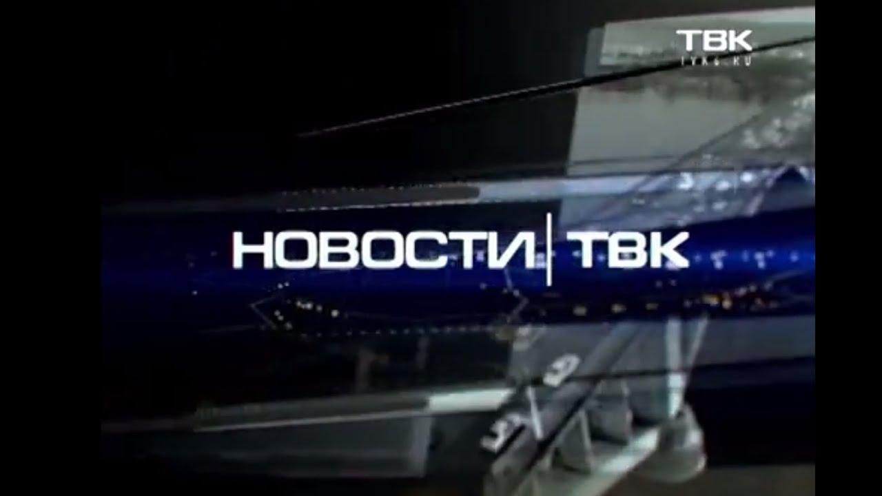 Воскресные Новости ТВК 6 сентября 2 15 года - YouTube