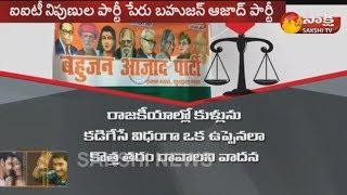 రాజకీయ పార్టీని ఏర్పాటు చేస్తున్న ఐఐటీ నిపుణులు