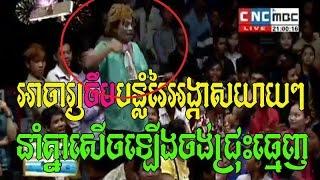 Download Lagu អូយសើចអីសើចយ៉ាងនេះកំពូលរឿង,ខំរុញដែរ តែឡើងមិនរួច,Khmer Comedy,Pekmi Comedy,07 August 2016 Gratis STAFABAND