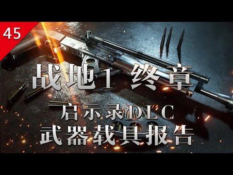 【不止遊戲】戰地風雲1 終章 啟示錄DLC武器載具報告