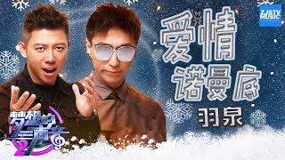 [ CLIP ] 羽泉《爱情诺曼底》《梦想的声音2》EP.10 20180105 /浙江卫视官方HD/