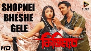 Shopnei Bheshe Gele - Imran & Puja (HD Video Song) | Kistimaat | Arifin Shuvoo | Achol | 2014
