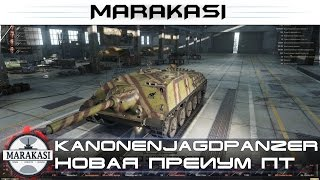 World of Tanks лучше чем Е-25? kanonenjagdpanzer новая преиум пт сау, тест 0.9.9 wot