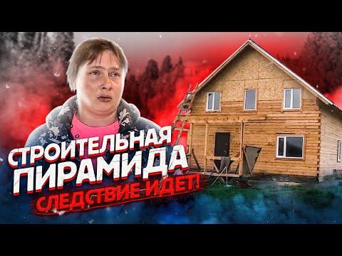 Дом из бруса от кидал \ Директор ПОД СЛЕДСТВИЕМ \ Стройхлам