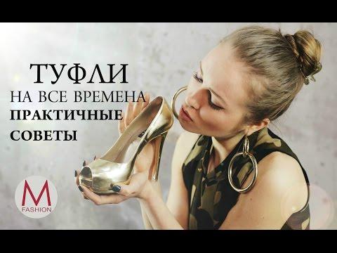 Для Тех, Кто ♡ ТУФЛИ! Туфли-Лодочки ♡ Туфли Металлик ♡ Винтажные Туфли. Маха Одетая