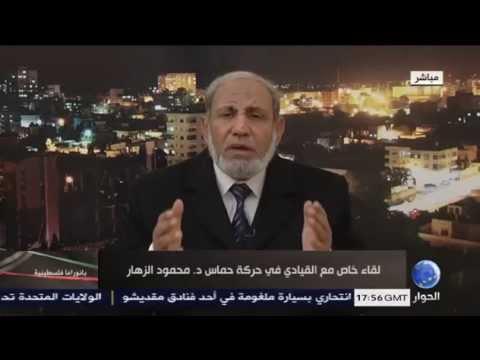 لقاء خاص مع القيادي في حركة حماس د. محمود الزهار