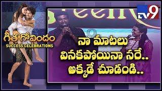 Vennela Kishore speech at Geetha Govindam Success Celebrations  - netivaarthalu.com