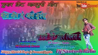 New Nagpuri Video 2019 DhamkedaR Prastuti DJ Santo