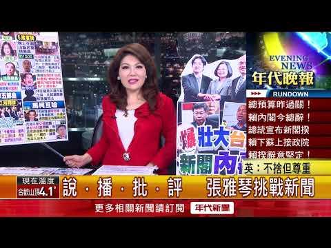 台灣-張雅琴挑戰新聞-20190111