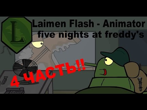 LaimenFlash: Five Nights at Freddy's. 4 Часть. Мультик про танки