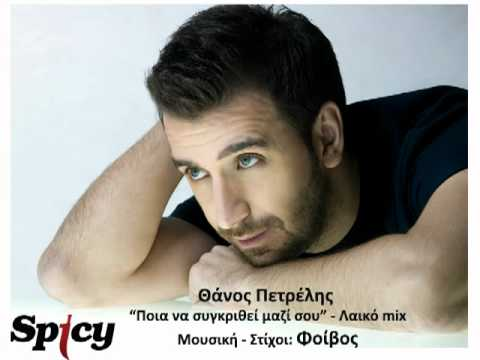 Thanos Petrelis -Pia na sigrithei mazi sou (Laiko mix) Official Song Release(HQ)
