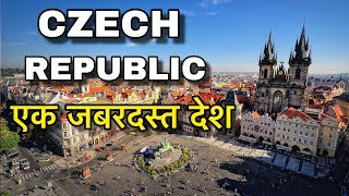 CZECH REPUBLIC FACTS IN HINDI ||  बिना बॉर्डर वाला देश || CZECH REPUBLIC FACTS AND INFORMATION
