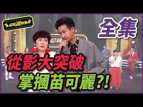 台綜-超級夜總會-20200801-羅雀高飛挑戰超夜極限,主持人慘遭呼巴掌?!