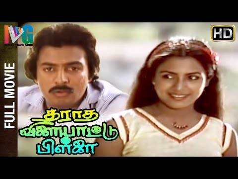 Theeratha Vilaiyattu Pillai Tamil Full Movie HD | Mohan | Poornima | Silk Smitha | Indian Video Guru