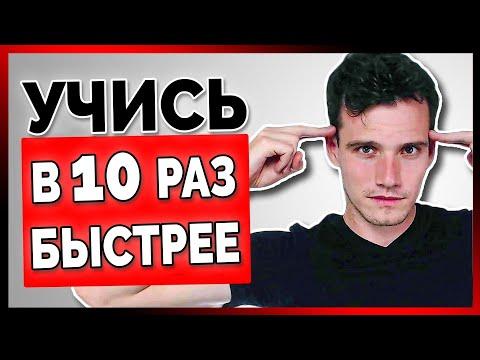 Как учиться всему быстрее в 10 раз