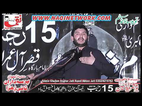 Zakir Sajid Abbas B,A 15 Rajab 2019 Majlis Aza Dastgir Colony Faisalabad