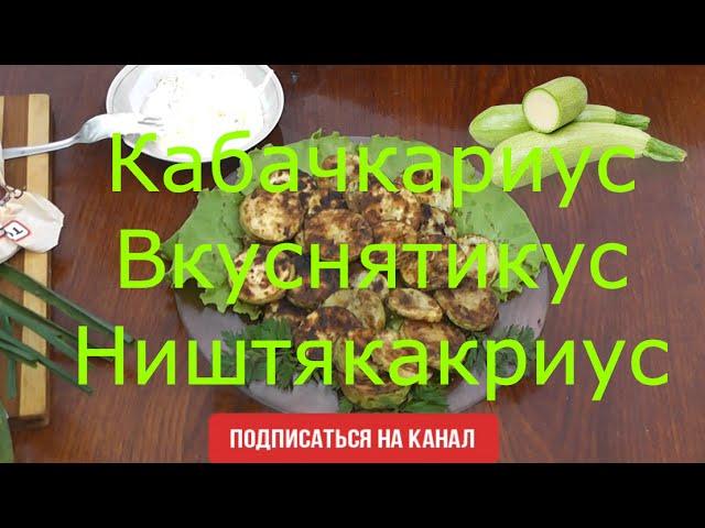 Как приготовить пожарить кабачки на скорую руку рецепт