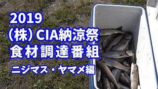 2019(株)CIA食材調達番組 ニジマス・ヤマメ編