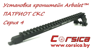 "ОБЗОР 3 Кронштейн Arbalet™ ПАТРИОТ СКС (Mount for weapons PATRIOT ""SСS"")"