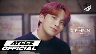 Download ATEEZ(에이티즈) 쭁ST #3 - 꽃처럼 예쁜 그대 [동백꽃 필 무렵 OST] Mp3/Mp4