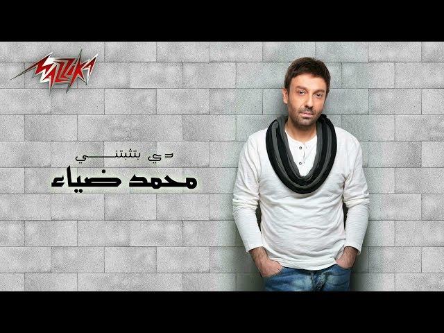 De Betsabetni- Audio - Mohamed Diaa دى بتثبتنى - محمد ضياء