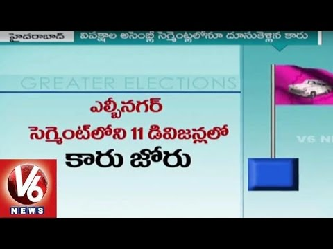 Special Story on GHMC Results | TRS Sweeps Hyderabad Civic Polls - V6 News