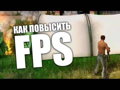 Как повысить FPS в играх | GTA SAMP - 4 СПОСОБА | УБИРАЕМ ЛАГИ