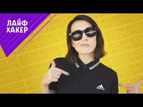 Как отличить брендовую одежду от подделки: Levis, Lacoste, Ray Ban, Converse, Nike
