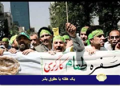 حقوق کارگران فولاد مبارکه چقدر است گزارش هفتگی از نقض حقوق بشر در ایران با جواد خرمی از سیمای رهایی Rahaaee tv 19-06-2015
