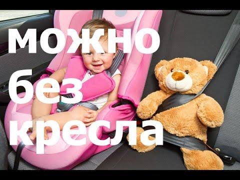 Перевозка детей на переднем сиденье по ПДД в 2018 году