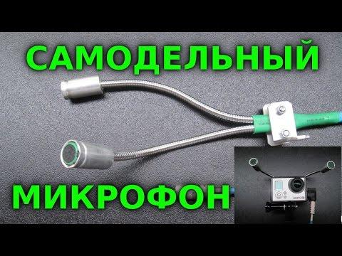 Как сделать usb микрофон из телефона