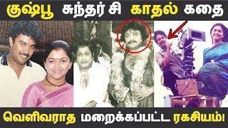 குஷ்பூ சுந்தர் சி காதல் கதை வெளிவராத மறைக்கப்பட்ட ரகசியம்!   Tamil Cinema   Kollywood News  