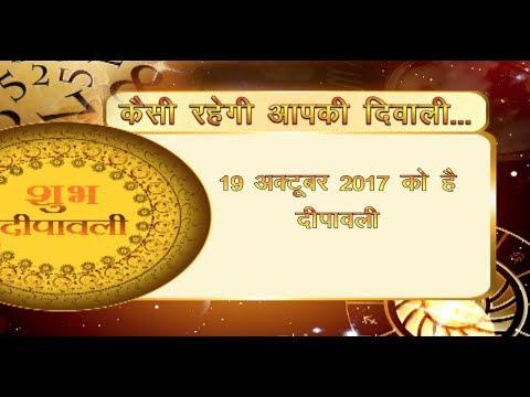 Diwali 2017 TO Diwali 2018 - Prediction According to Numerology 2017 Green TV