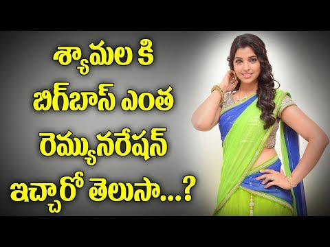 Anchor Shyamala Reveals the Remuneration of Bigg boss 2 Telugu | Shyamala Latest | Y5 tv |