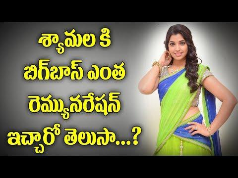 Anchor Shyamala Reveals the Remuneration of Bigg boss 2 Telugu | Shyamala Latest | Y5 tv |