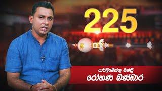 225 | Rohana Bandara | 05 - 09 - 2020 | Siyatha TV