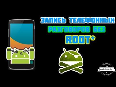 Запись телефонных звонков без root